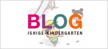 石下幼稚園ブログ